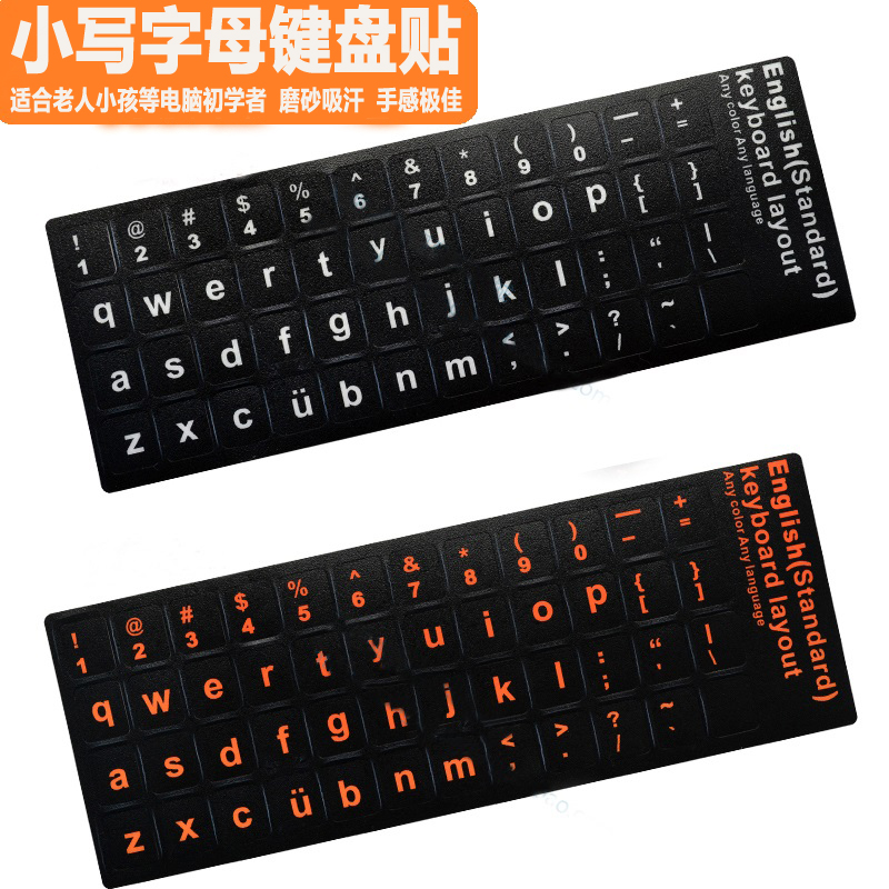 Lowercase letters of the alphabet keyboard stickers pinyin pinyin lowercase keyboard stickers keyboard stickers keyboard membrane