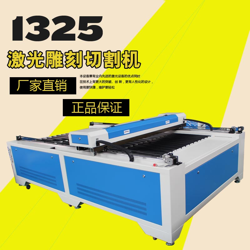 1325 advertising engraving machine laser cutting machine thehigh acrylic wood cutting machine cutting machine laser engraving machine