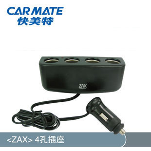 Fast us special automotive supplies car cigarette lighter car with a sub four socket/cigarette lighter CSZ24