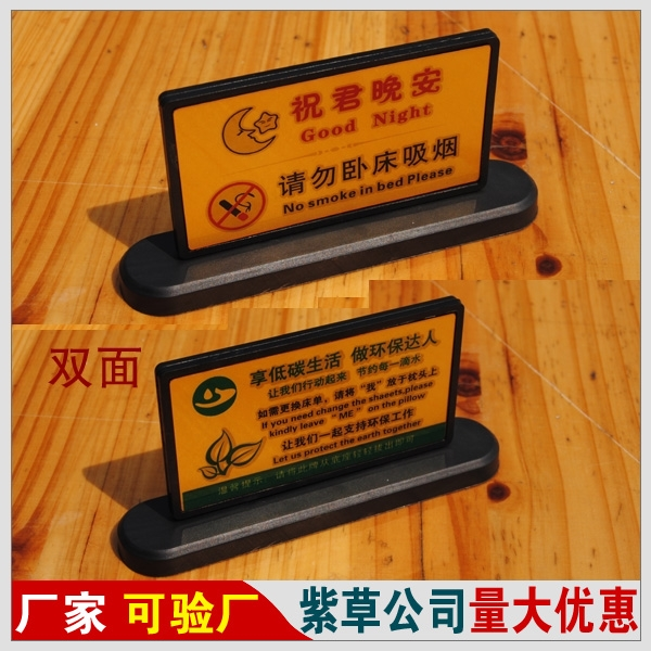 No smoking signage smoking table card cards do not smoke in bed goodnight good king table card prompt card