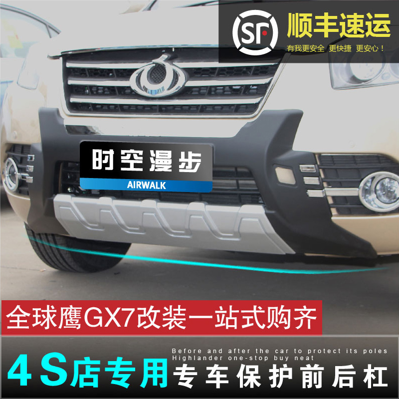 14 models geely global hawk gx7 ix3510-13 special bumpers front and rear bumper bumper modified front bumper rear bumper protection bars