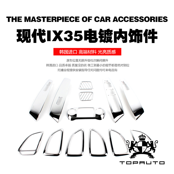 14 models ix35 special modified plated trim interior decoration compont south korean imports of automotive supplies decorative