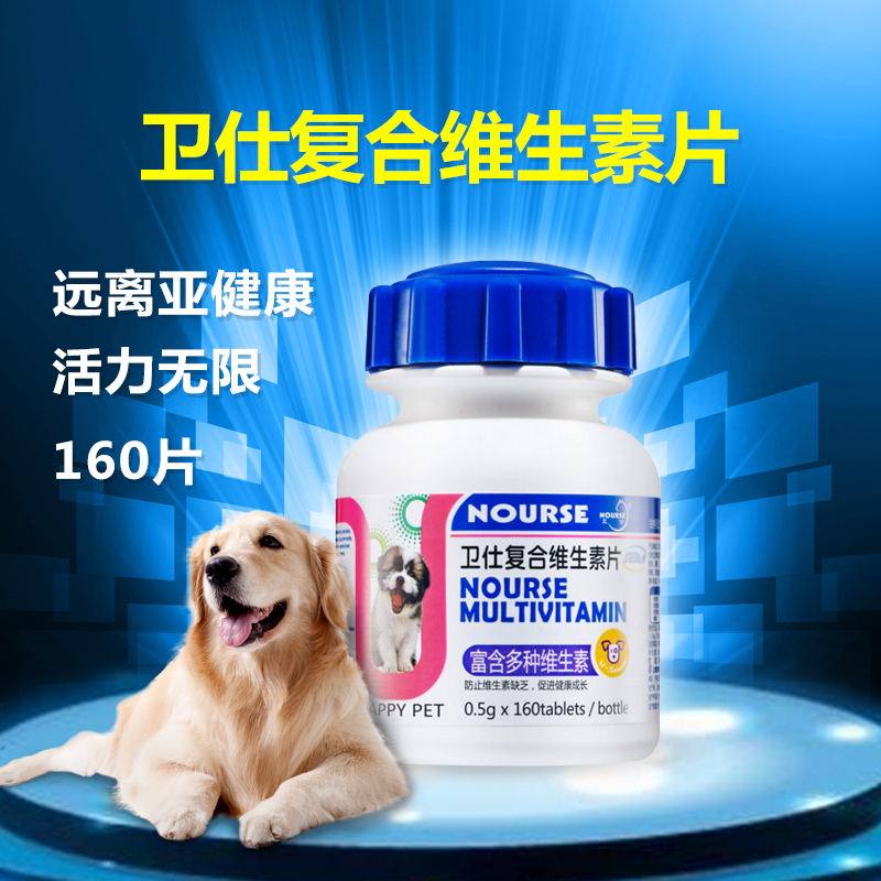 14 provincial shipping wei shi vitamin tablets 160 tablets pet dog anti pica teddy dog nutrition and health