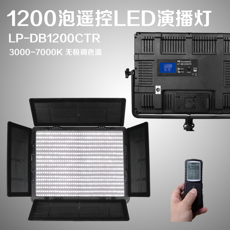 Rui ying power led bulb 1200 led video light outdoor photo studio lights interview lamp lights news lights fill light