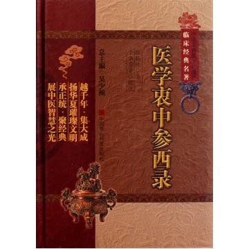 Medical wholehearted participation in the west recorded (fine)/tcm clinical intangible cultural heritage classics zhang xi chun