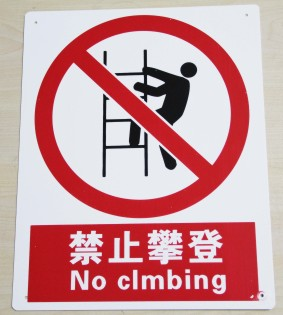 Yi xuan gb abs board-prohibit climbing | pp board safety signs | english security identification | can be Custom made to order