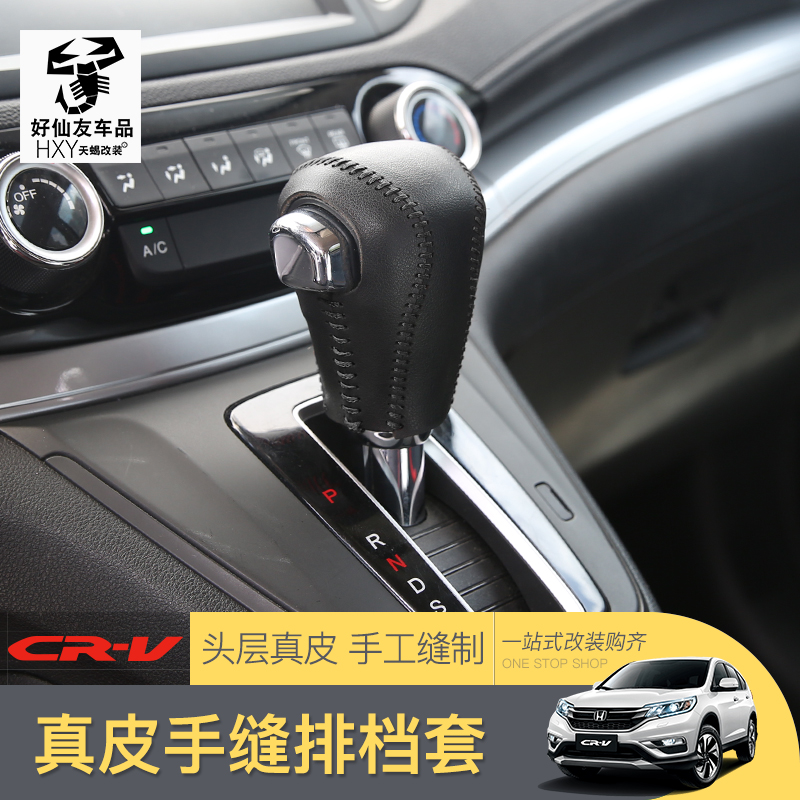 15-16 honda crv new crv sew leather gears sets stalls set gear sets within decorative modified special