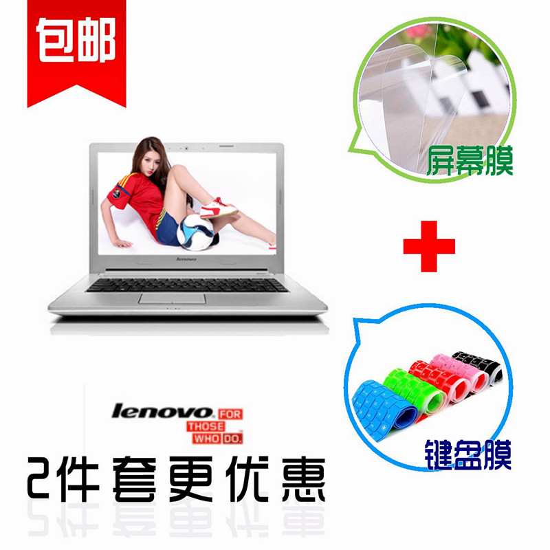 15 6 inch gaming laptop keyboard protective film lenovo small new 700 version of the computer radiation screen film