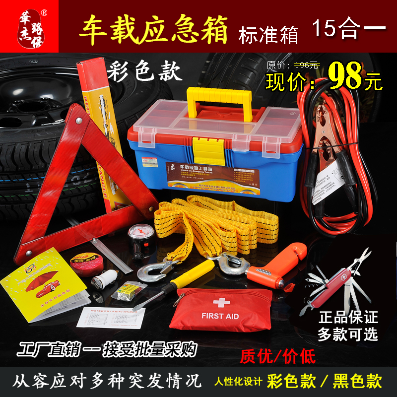 15 kit car emergency rescue package car first aid kit vehicle emergency kit/car emergency kits supplies