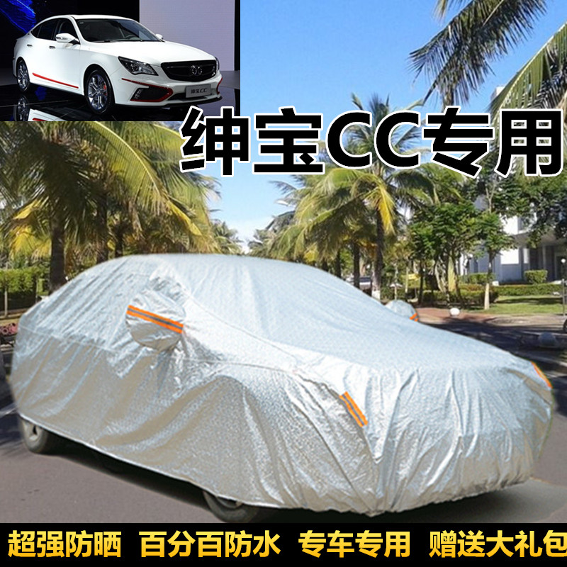 15 models beiqi saab cc special sewing thick rain sunscreen car hood insulation summer sun and dust retardant