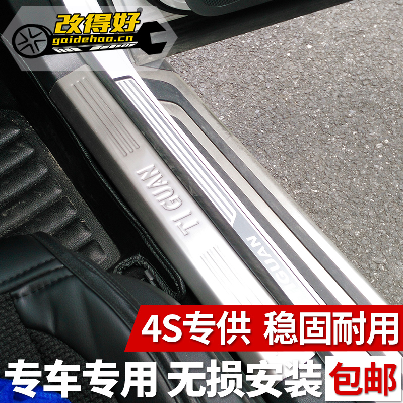 15 models sharp boundary ford volkswagen tiguan threshold strip within toyota rav4 highlander lateral welcome pedal pedal threshold