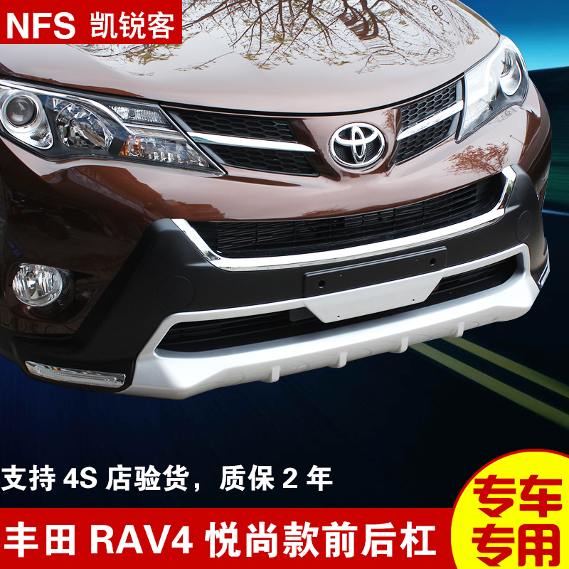 15 toyota rav4 rav4 front bumper with daytime running lamps shall bumper protection bars rav4 new rav4 modified special