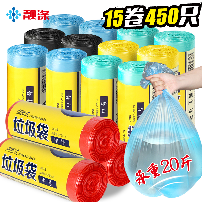 15 volume 450 100åªdi pretty thick colored garbage bags of household kitchen and bathroom plastic bag large 55*45 Cm