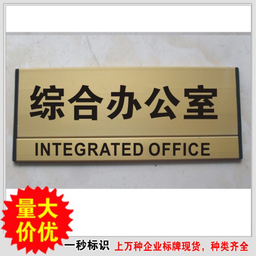 The integrated office numbers golden aluminum licensing department licensing department office company signs custom production
