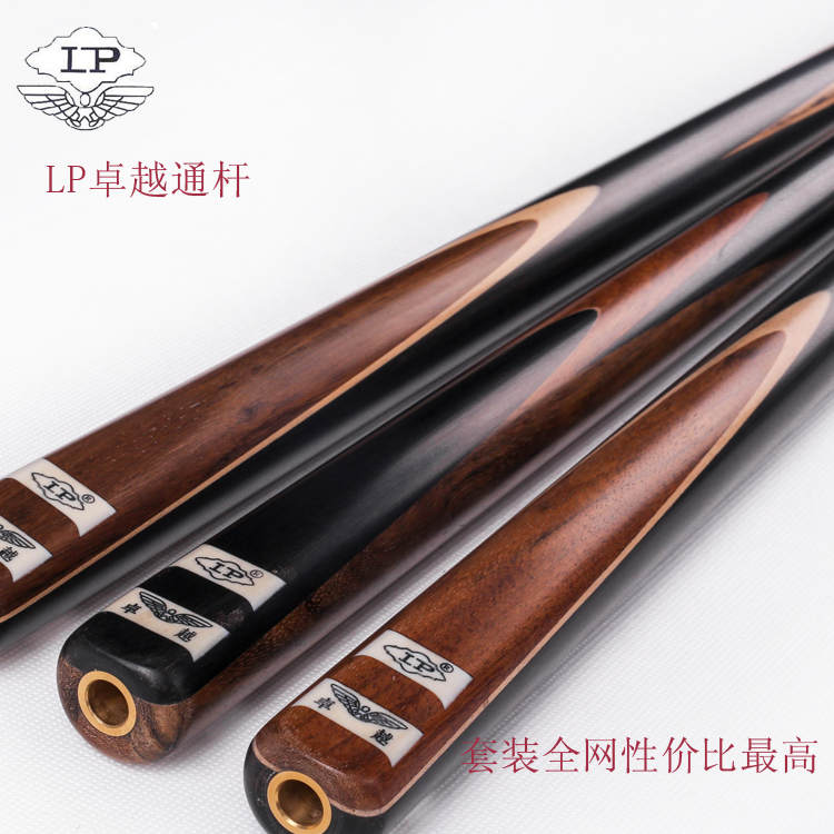 Lp heng xuan excellence chinese snooker pool cue black 8 billiard pool cue rod through the rod head 16 color to send Kit