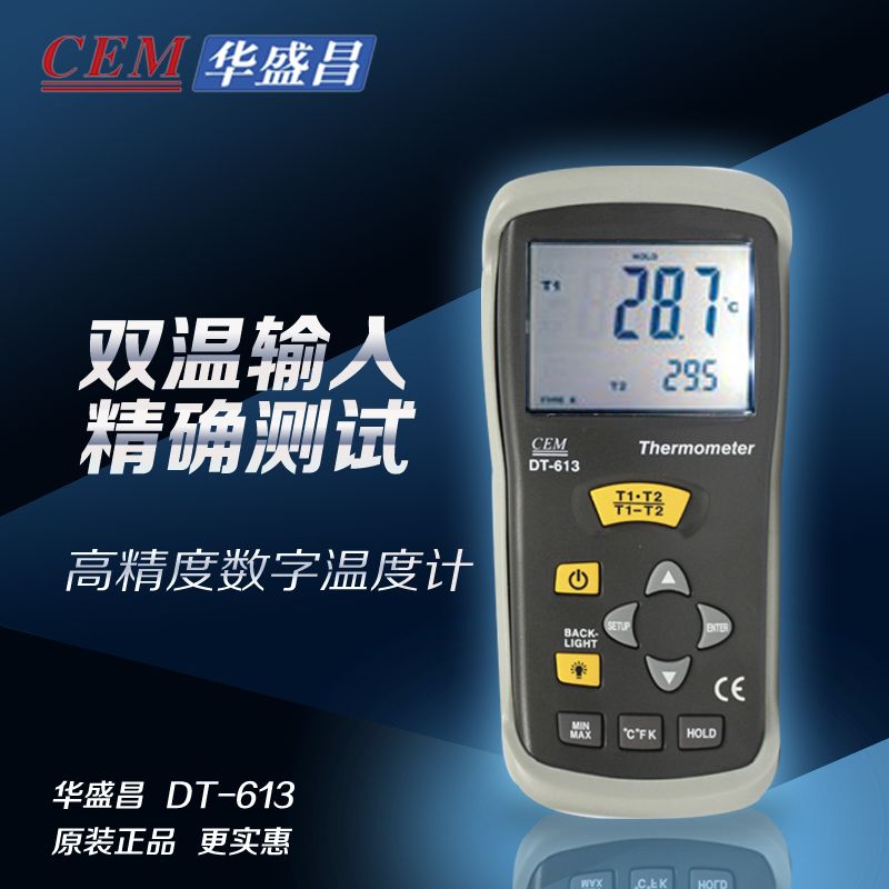 Everbest cem dt-613 dual channel dual channel thermometer contact thermometer
