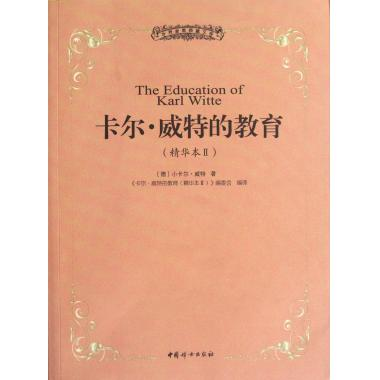 · Carl witt of education (the essence of this ⅱ)/world tutor library collection (germany) carl · Witt genuine books