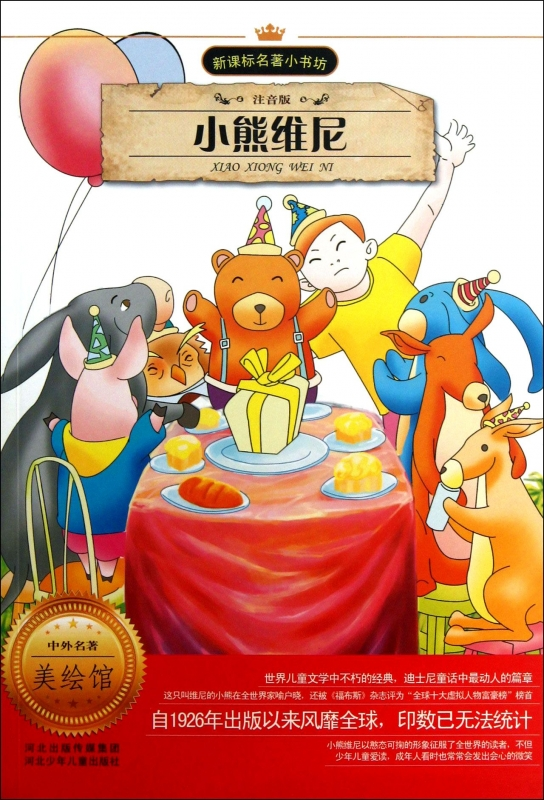 Winnie the pooh (phonetic version)/new curriculum famous small bookshop (english) 'ellen · · alexander milne | Editor: iéé±¼| adaptation: zhou xiaobo | painting: ding qin genuine books