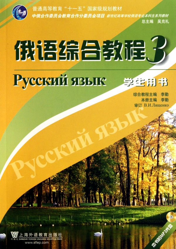 Russian integrated course (3 student book with cd-rom of the new century higher