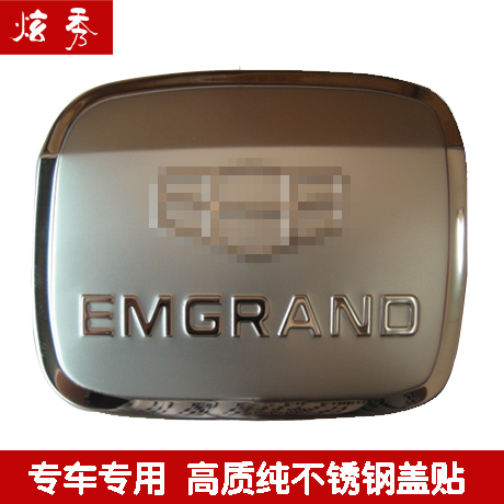 Hyun show free ship geely vision car special stainless steel tank cover fuel tank cover decorative cover fuel tank stickers