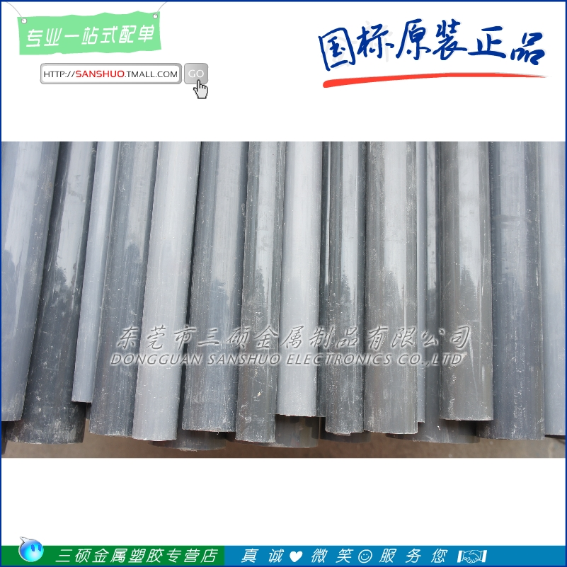 A class of new materials gray pvc pvc pvc pvc board pvc rods rods rods board complete specifications