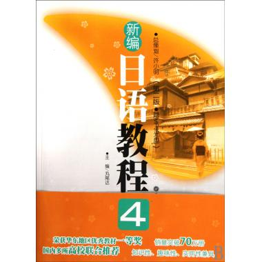 New japanese tutorial (with cd-rom 4 2nd edition) (japan) maruo up to