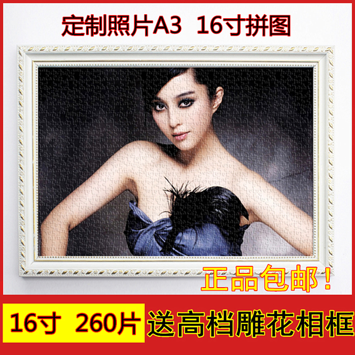 16 inch 260 custom personalized photo puzzle creative birthday gift free shipping to send european wood frame