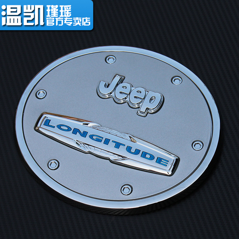 16 models of domestic and freedom jeep liberty light light special fuel tank cap fuel tank cover decorative stickers freedom of light conversion