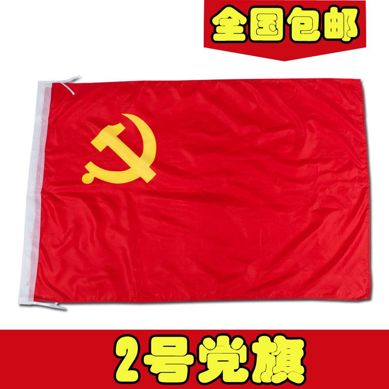 160*240 cm star watermark quality outdoor indoor flag flag of the communist party of china flag on 2 wholesale