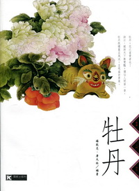 [Rthk original] peony (chinese painting entry series) yang dry bright with chinese publishing houses
