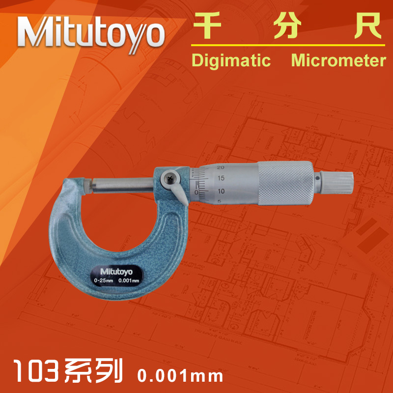 Free shipping japan 103-129 mitutoyo mitutoyo outside micrometer screw micrometer 0-25mm0. 001mm