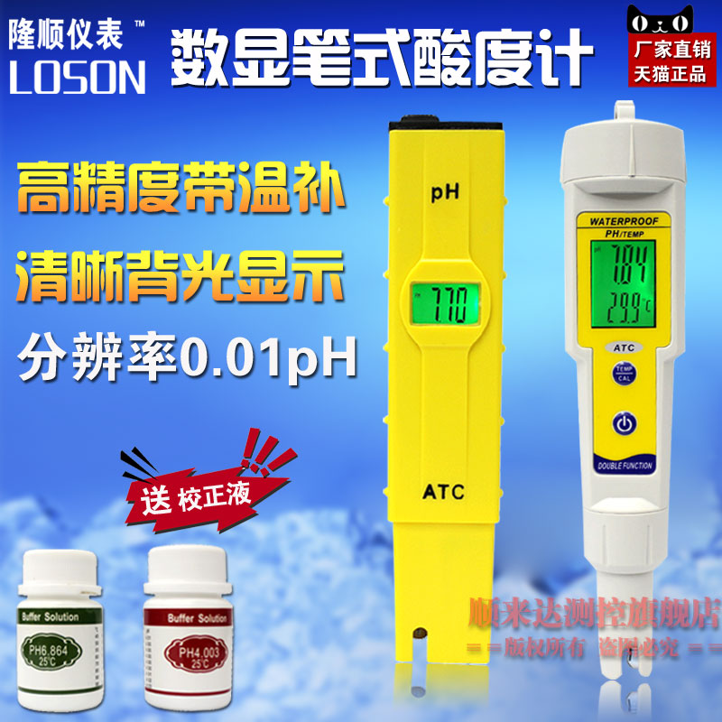 Waterproof ph meter ph meter ph test pen ph pen ph test pen ph tester ph aquarium fish tank