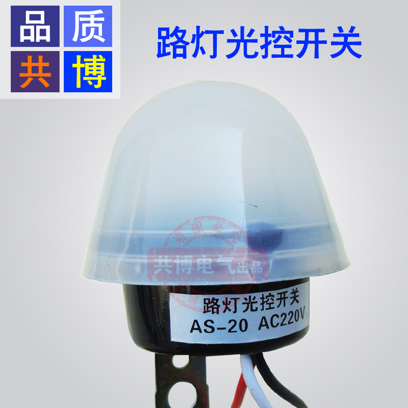 B92 waterproof as-20 (10a) ã street light controller street light control switch as-10 light control switch