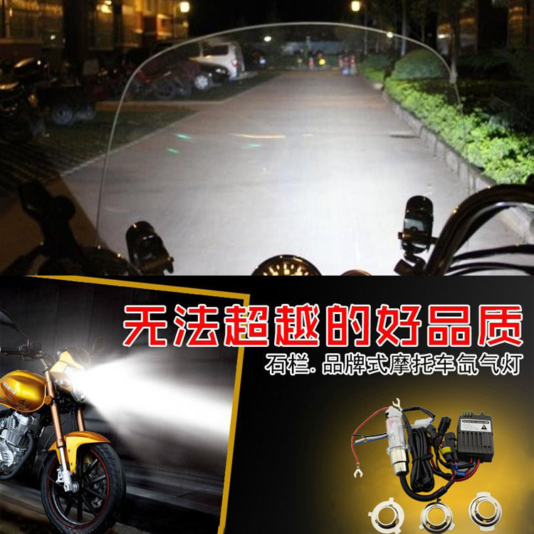 China Motorcycle Hid Headlight, China Motorcycle Hid Headlight