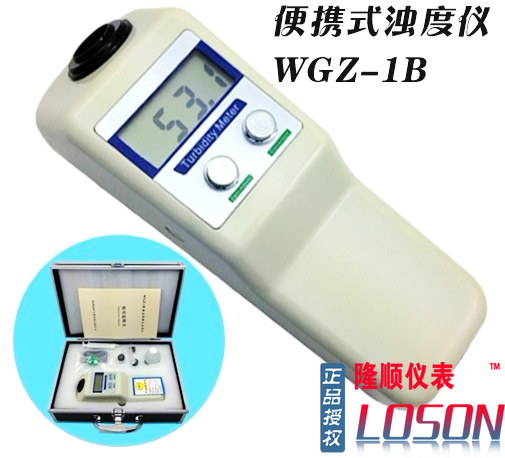 Loson * genuine WGZ-1B portable turbidity meter turbidity turbidity meter turbidity tester