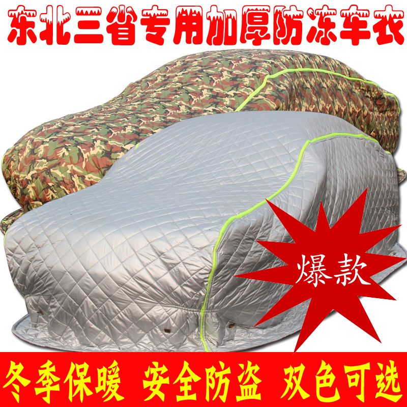 Geely vision jingang hao love free ship panda global hawk gx7 sewing northeast thick sewing car hood