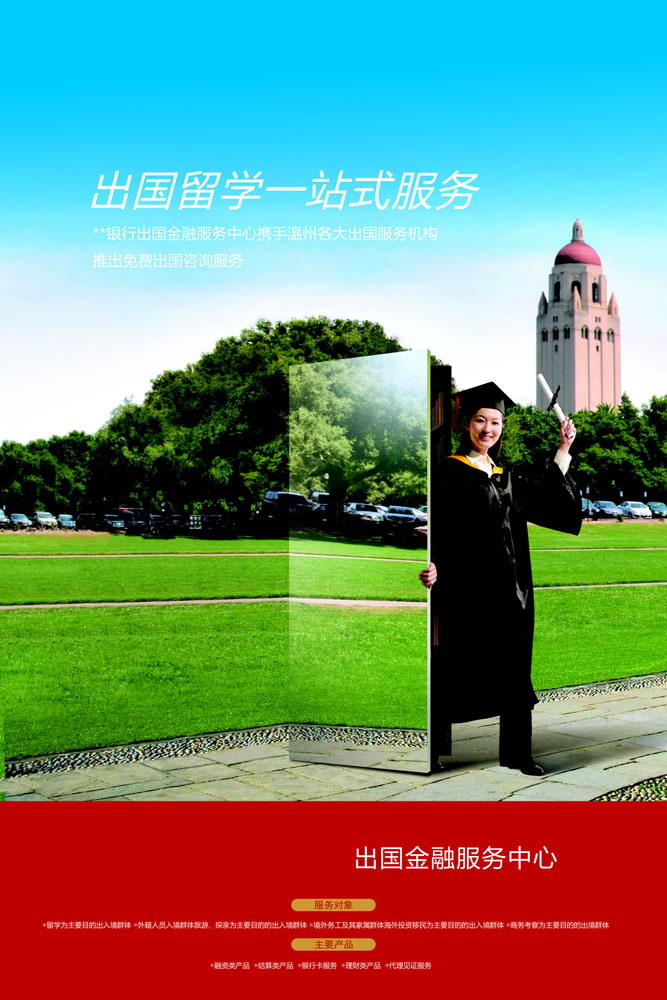 180 personalized creative design 24 bank of china bank of china bank boards posters printed abroad