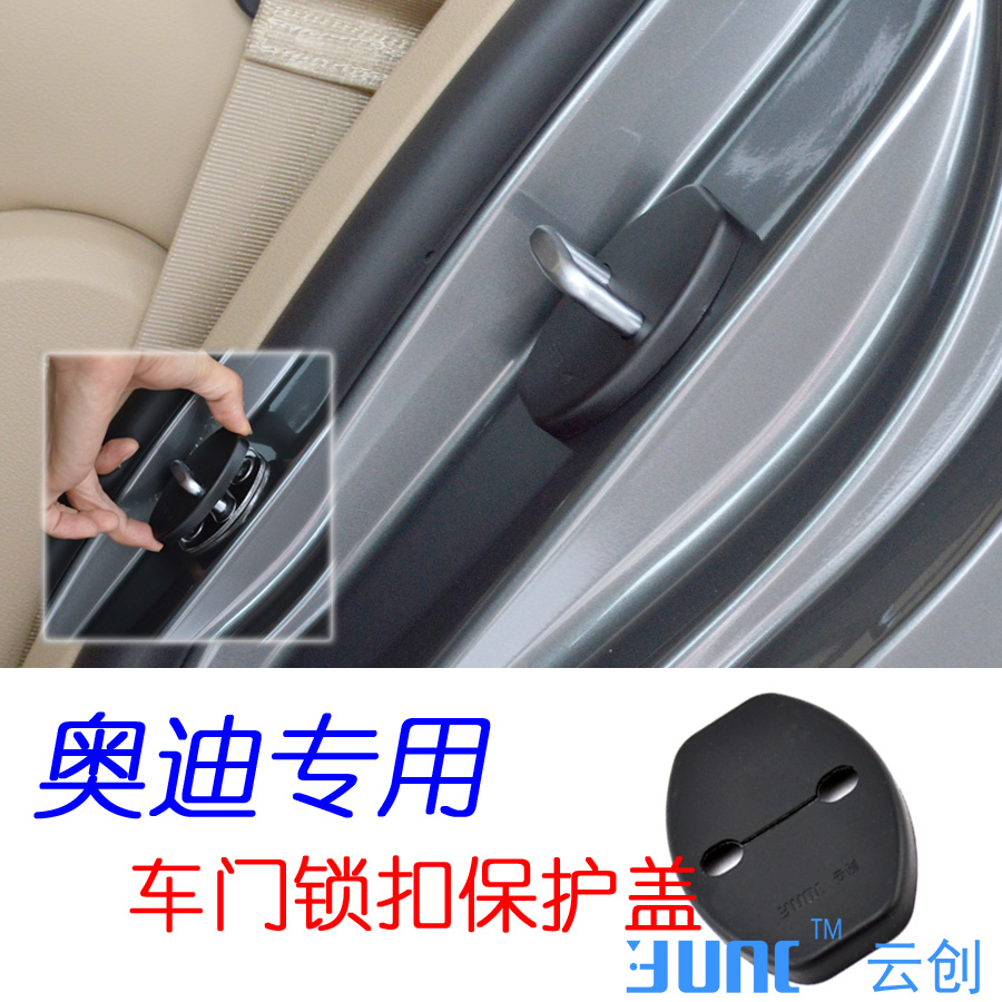 Suitable for audi A6LA1A5A7 yunc special door lock door lock cover protective cover decorative cover lock cover
