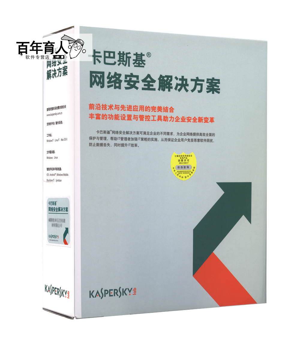 Standard version of antivirus software kaspersky internet security solution server version of the chongqing municipal specifically for