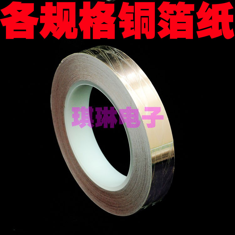 Sided conductive copper foil paper tape shielding interference shielding paper can be used for solder copper use