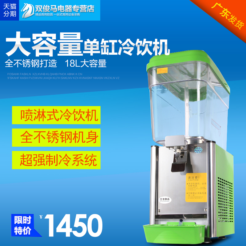 18l large capacity juice drinks machine commercial XPB18-1 single-cylinder cold milk tea hot and cold spray machine