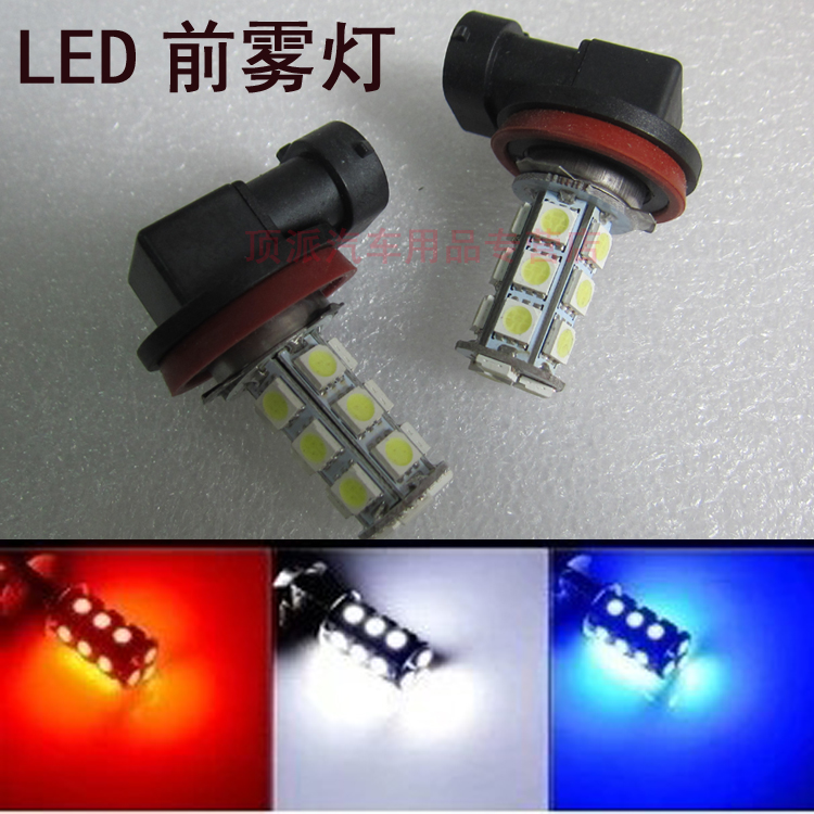 18led front fog lights long bright + strobe dual mode fog h8 h9 h11 car fog light bulbs