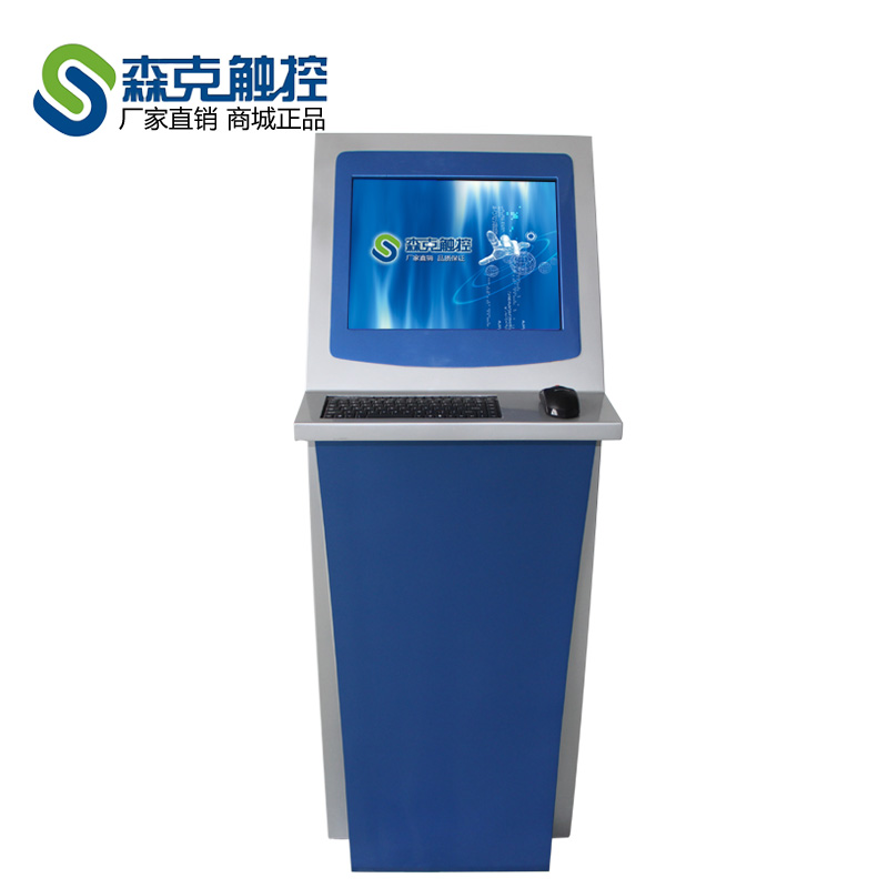 19 inch touch kiosk floor/verticle touch kiosk/touch screen machine with a keyboard Drag