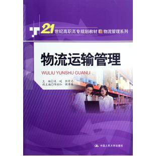 Logistics and transport management (21 century vocational planning materials)/logistics management series wu steep