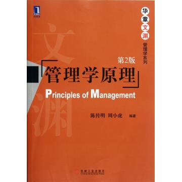 Principles of management (2nd edition)/china zhang wenyuan management series oceanography//zhou xiaohu