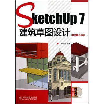 Sketchup7 architectural sketch design (with cd-rom) zhang hengguo genuine books