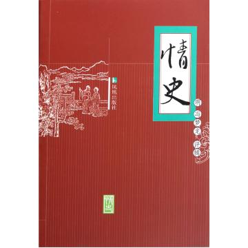 The situation of history (fine) (ming) feng meng (ming) feng meng (ming) feng meng genuine literary books