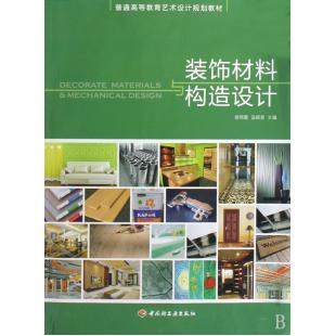 Decorative materials and construction design (general higher education art and design planning materials) hu xia rain//soup Left quan genuine books