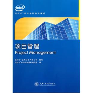 Project management (intel software college courses) intel software college textbook writing group