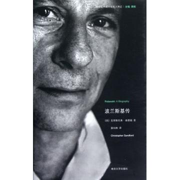 Polanski pass/20 century foreign cultural celebrities biography (us) christopher · raskovíc fu | editor: zhou Gazette | translator: yan xiangyang genuine books humanities and social